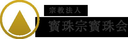 寳珠会(会員サイト)