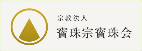 寶珠会一般公開サイト