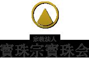 宗教法人 寳珠宗寳珠会